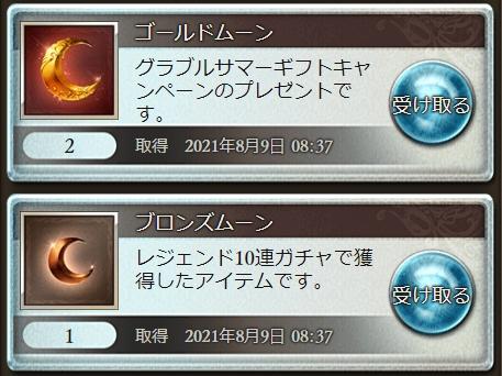 f:id:bless-you:20210901174807j:plain