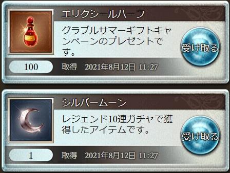 f:id:bless-you:20210901175047j:plain