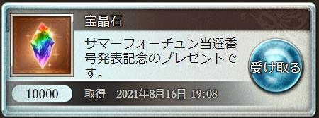 f:id:bless-you:20210901184639j:plain