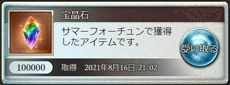 f:id:bless-you:20210901190557j:plain