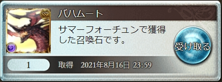f:id:bless-you:20210901190658j:plain