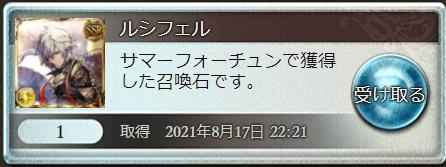 f:id:bless-you:20210901191238j:plain