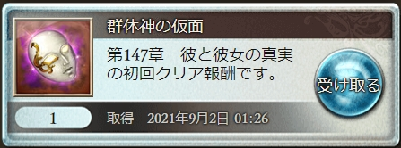 f:id:bless-you:20210902021858j:plain