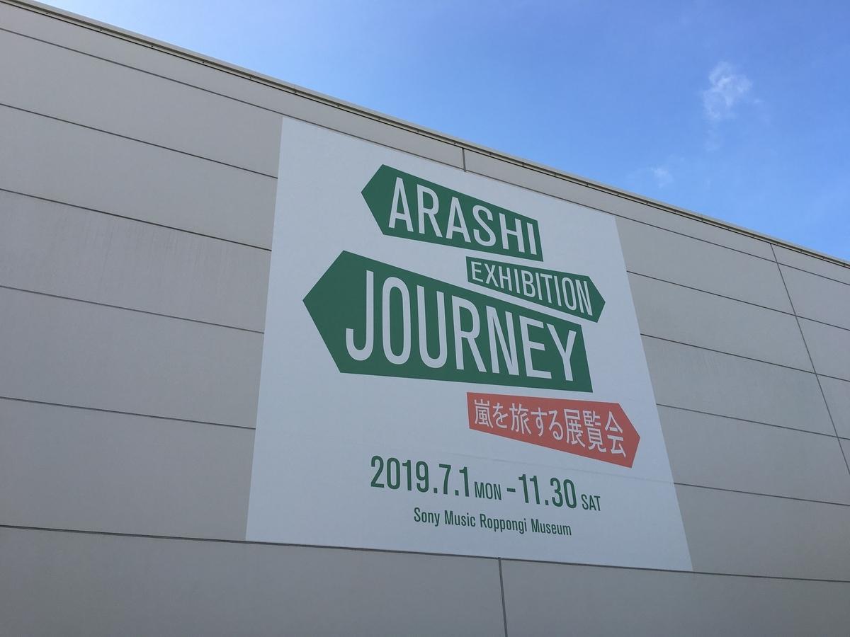 福岡 展覧 を 会 嵐 旅 する