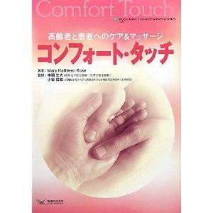 コンフォート・タッチ―高齢者と患者へのケア&マッサージ