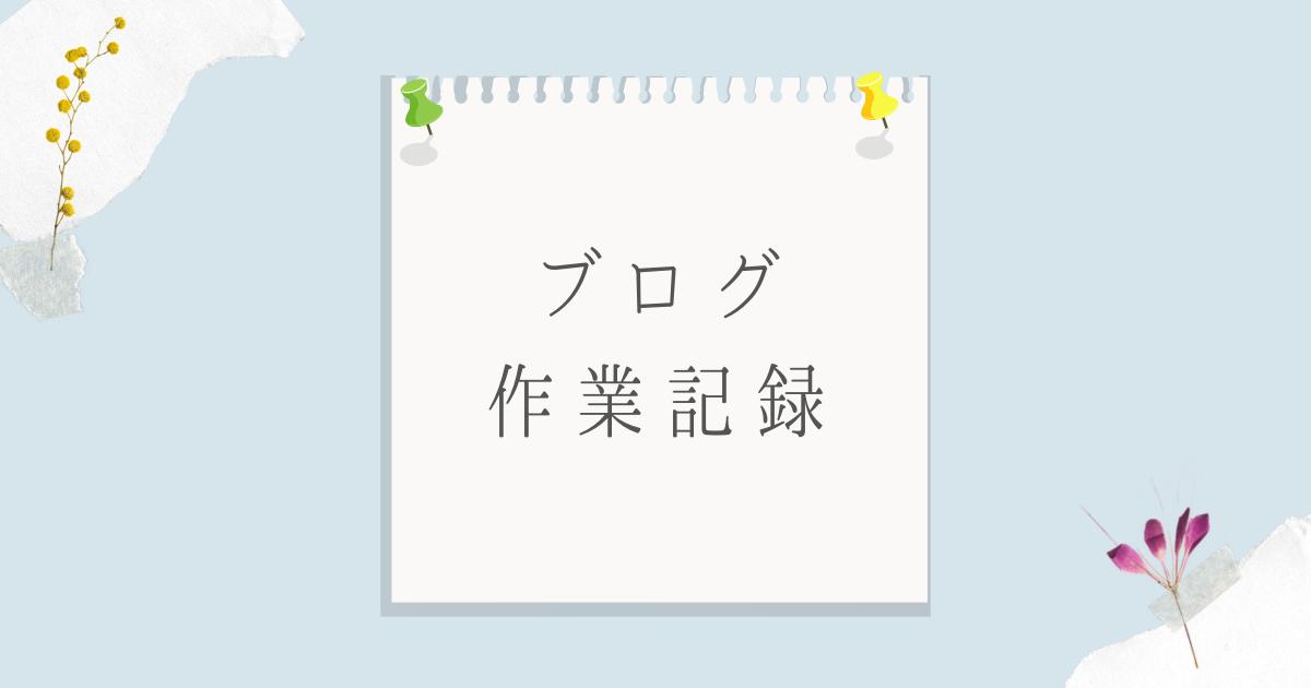f:id:bliyashi:20210717204915p:plain