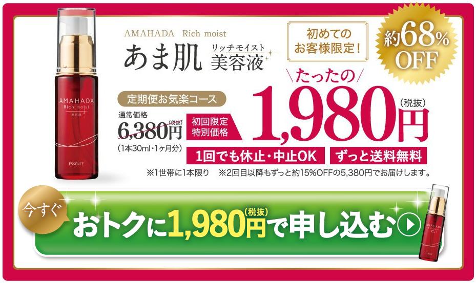 あま肌リッチモイストが激安1980円のバナー