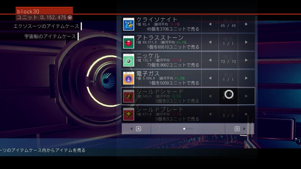 f:id:block30:20160821203107j:plain