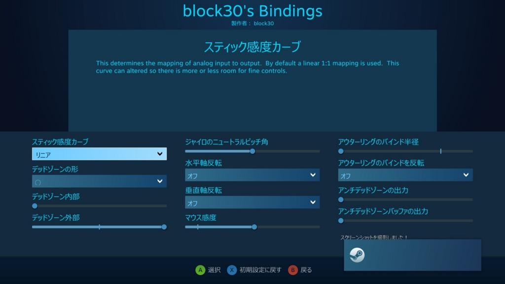 f:id:block30:20161008004701j:plain