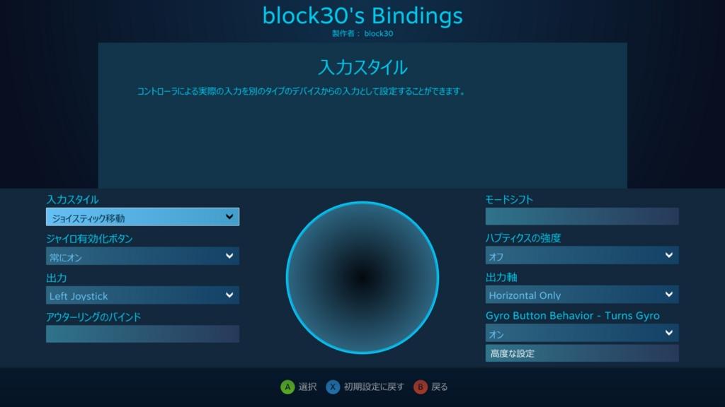 f:id:block30:20161027224557j:plain
