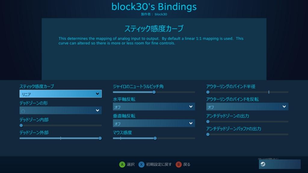 f:id:block30:20161027224612j:plain