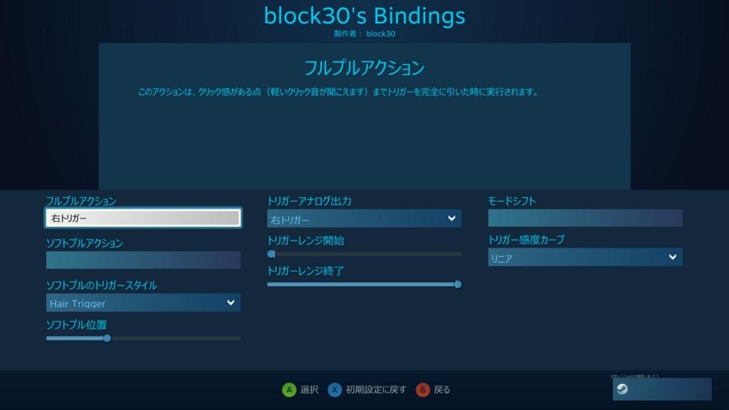 f:id:block30:20161027224624j:plain