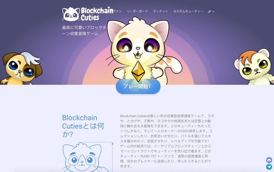 f:id:blockchaincuteisjapan:20180729194437p:plain