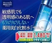 敏感肌専用美白コスメdecencia(ディセンシア)サエル