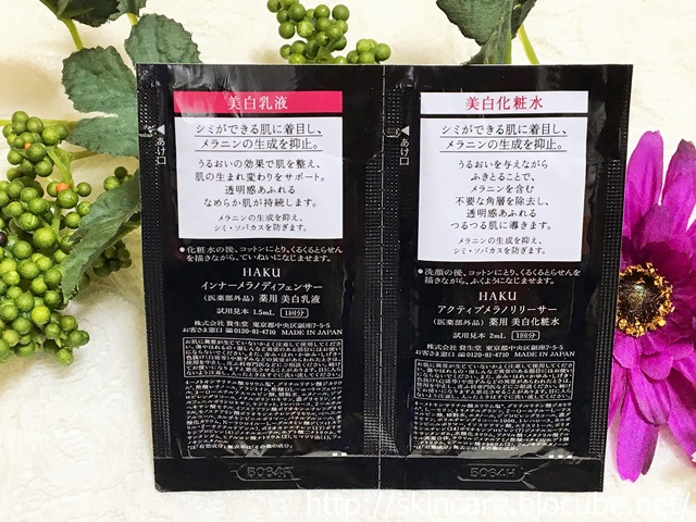 美白化粧水HAKU アクティブメラノリリーサー 」の使用感想