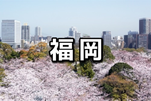 【福岡県】安いおすすめの引越し業者ランキングら