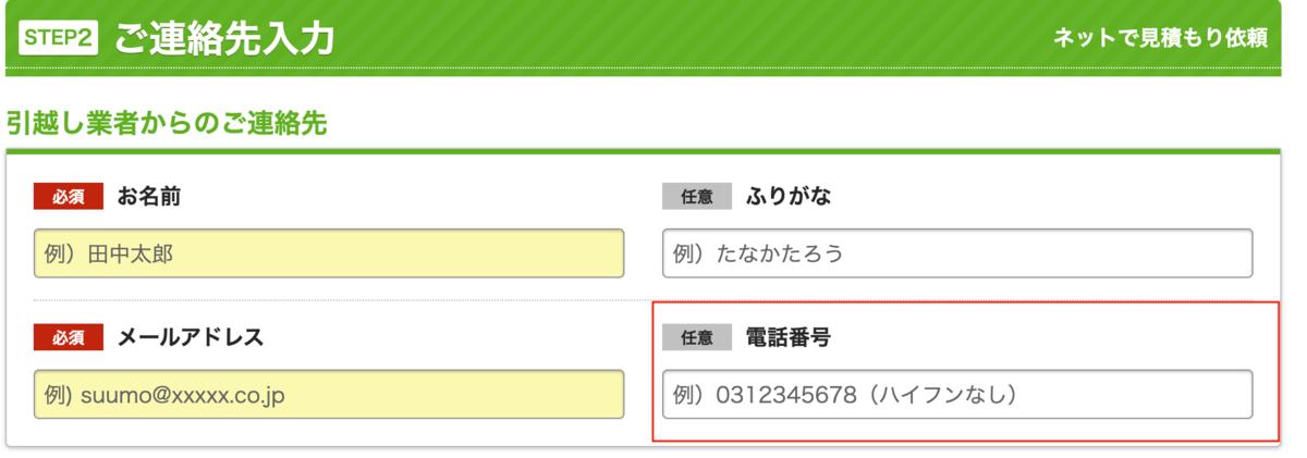 SUUMO ご連絡先情報の入力