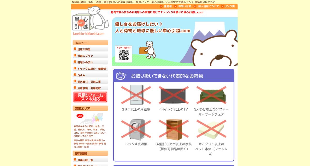 単身引越.com