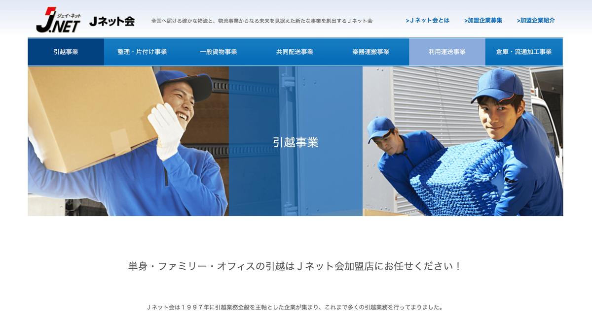 J.NET 千葉県