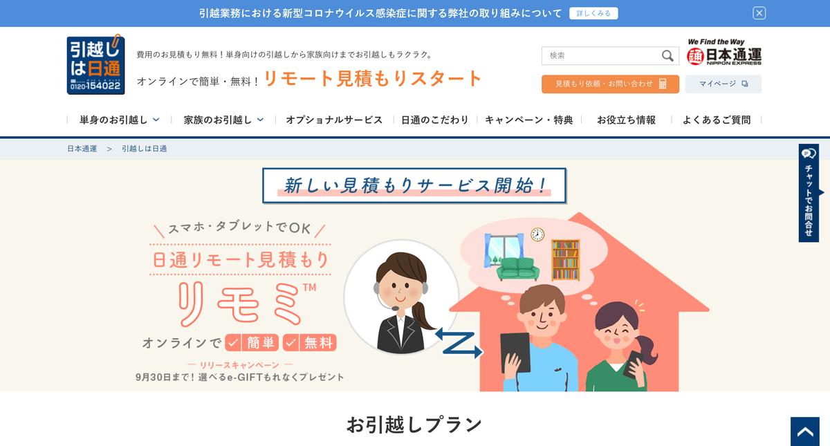 日本通運(日通)