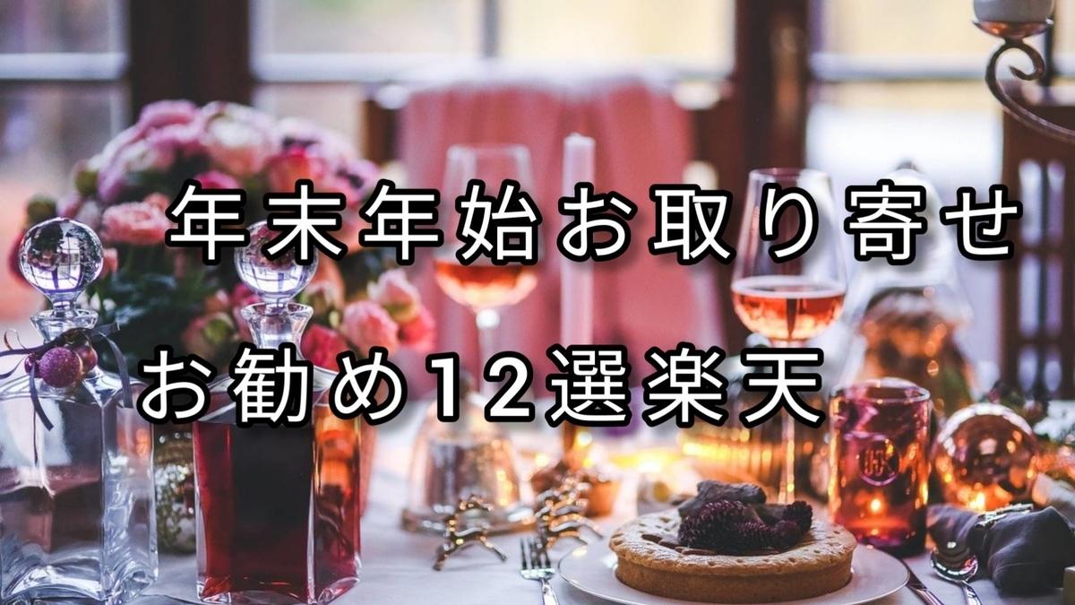 f:id:blog-fun-happy2-life:20201228002126j:plain