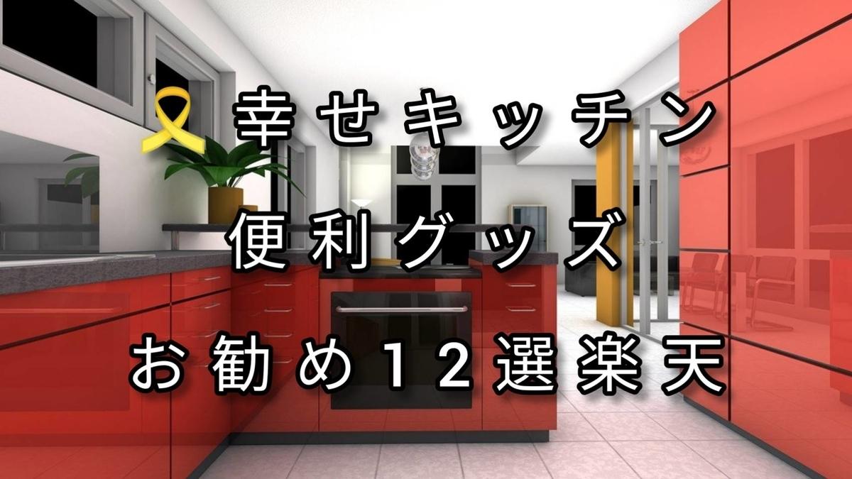 f:id:blog-fun-happy2-life:20201230165359j:plain
