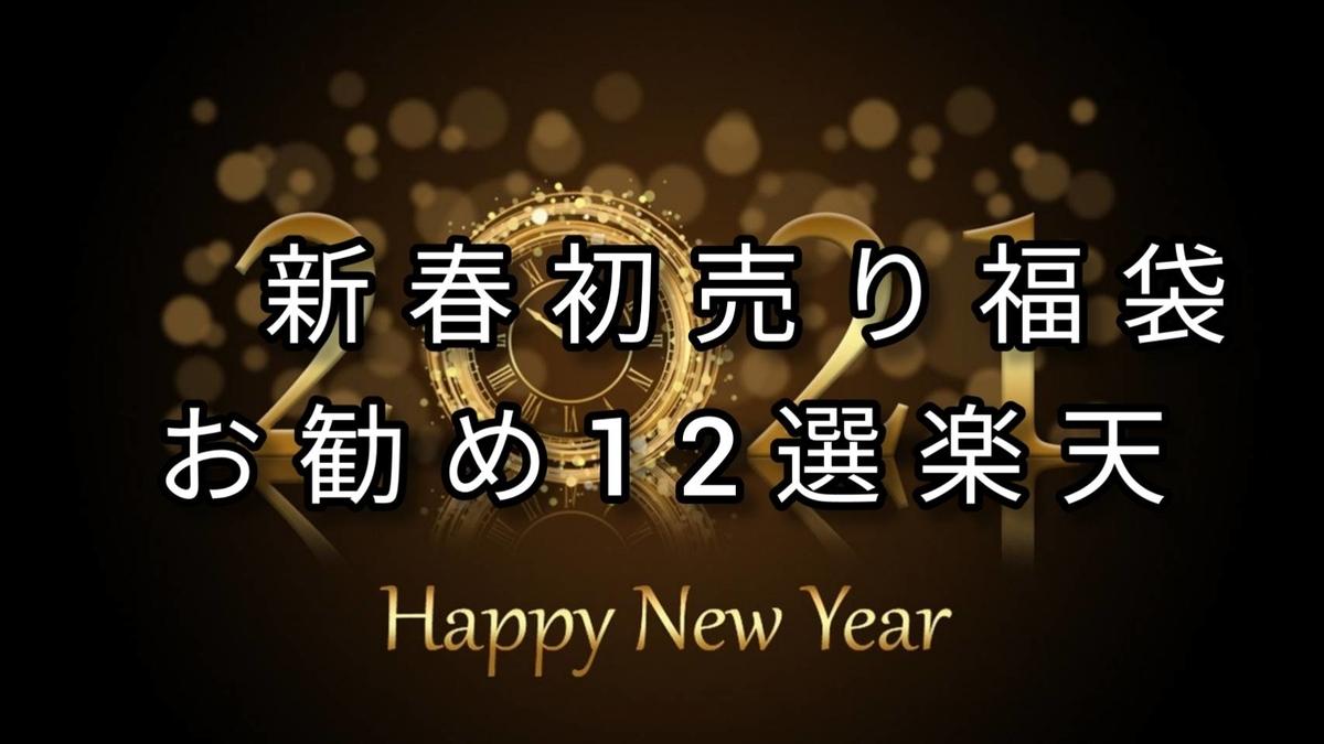 f:id:blog-fun-happy2-life:20210101110850j:plain
