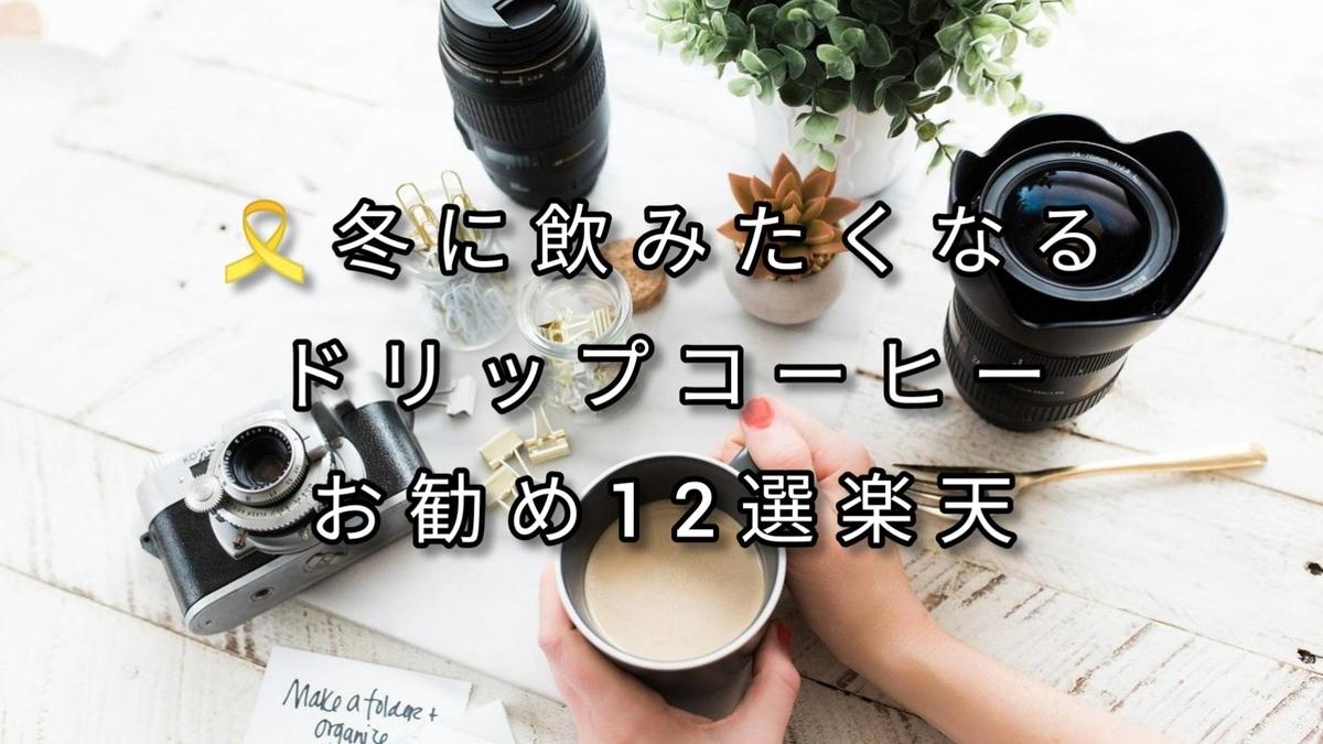 f:id:blog-fun-happy2-life:20210104031506j:plain