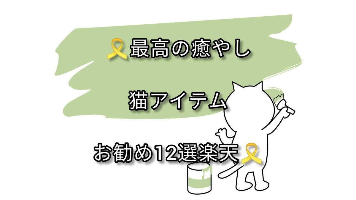 f:id:blog-fun-happy2-life:20210128132327j:plain
