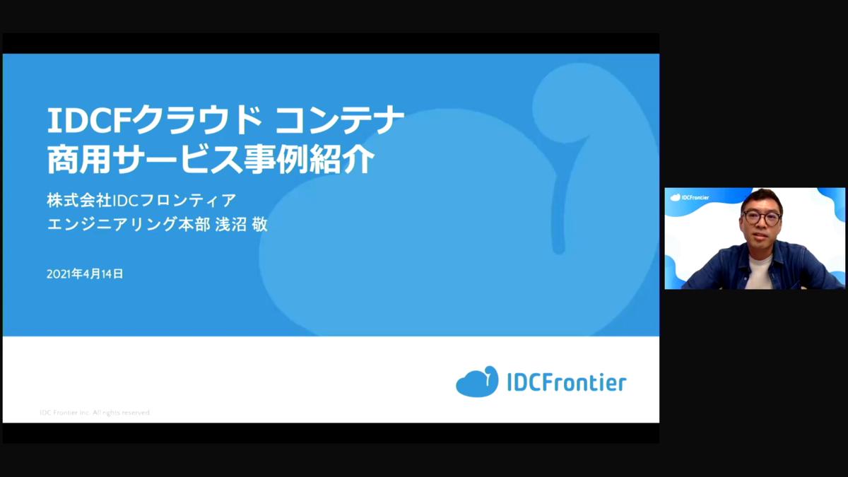 Interop Tokyo 2021で語った「IDCFクラウド コンテナ」の魅力とは