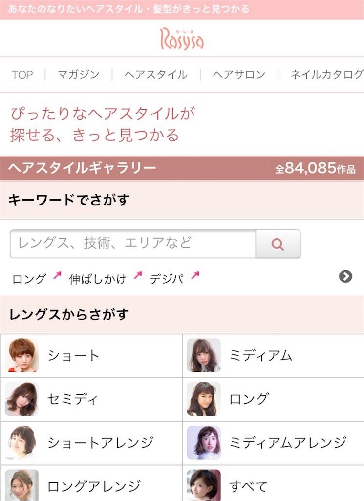 f:id:blog-japan:20160403105245j:image