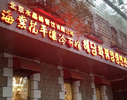北京の北朝鮮政府直営レストラン