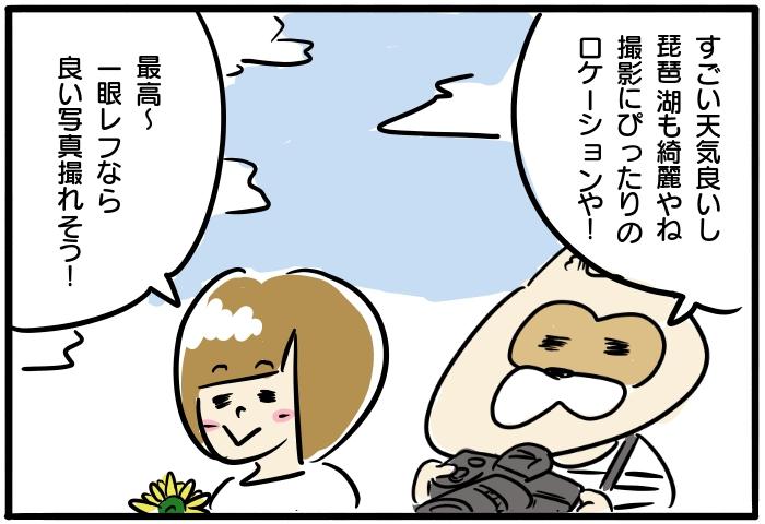 「すごい天気良いし琵琶湖も綺麗やね 撮影にピッタリのロケーションや!」「最高~ 一眼レフなら良い写真撮れそう!」