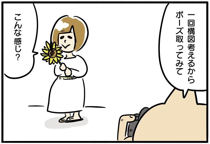 「一回構図考えるからポーズ取ってみて」「こんな感じ?」
