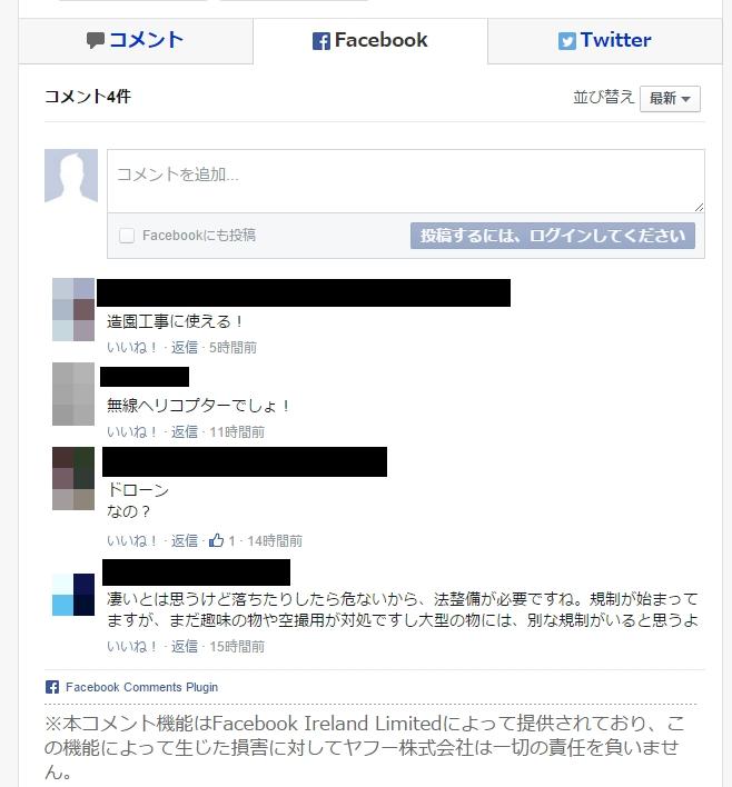Yahoo!ニュースのコメント欄