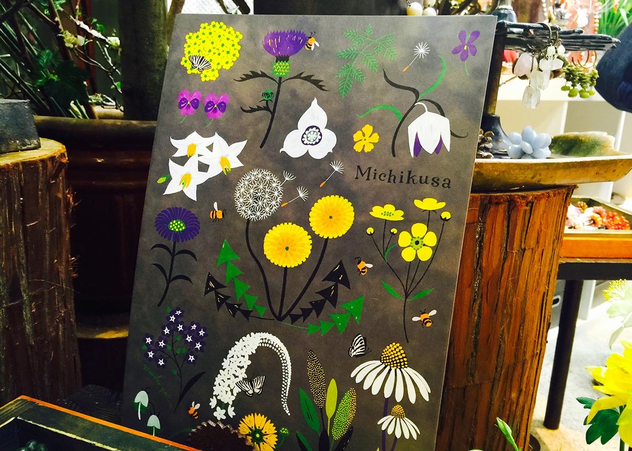 たくさんの草花が描かれた「Michikusa」のフライヤー