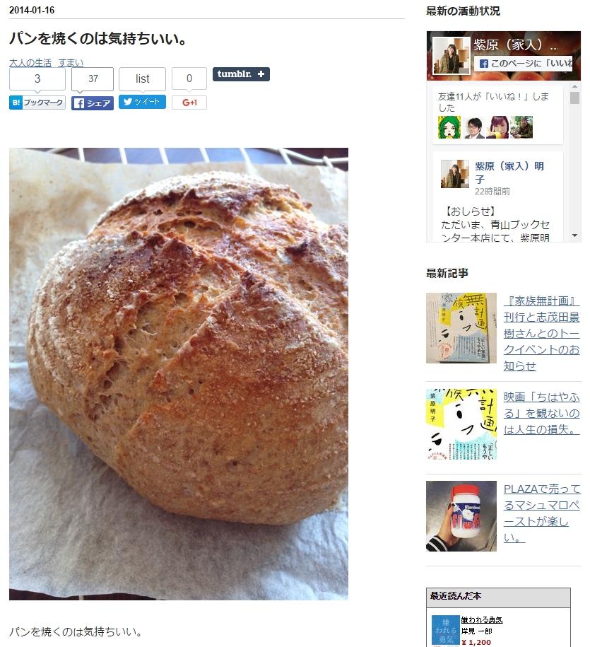 パンを焼くのは気持ちいい。 - 手の中で膨らむ