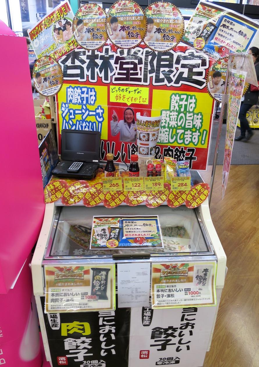 杏林堂薬局オリジナル冷凍餃子
