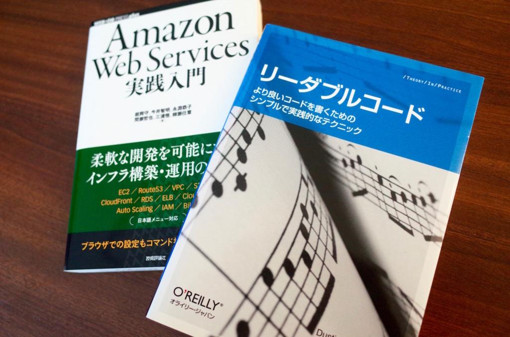 5年間コードを書き続けたエンジニアが、新人に読んでもらいたい11冊+αを紹介する - エンジニアHub|若手Webエンジニアのキャリアを考える!