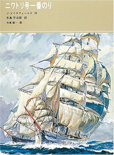 ニワトリ号一番のり(福音館古典童話シリーズ 7)