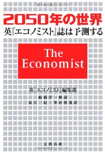 2050年の世界―英「エコノミスト」誌は予測する