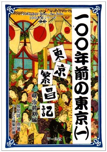100年前の東京〈1〉東京繁昌記 明治前期編 (100年前シリーズ)