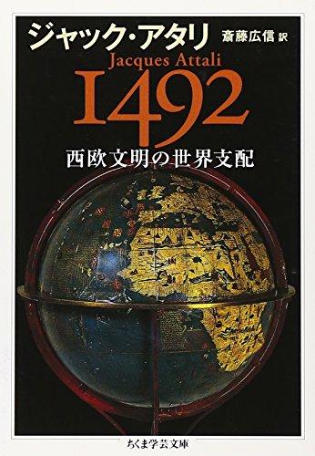 1492 西欧文明の世界支配 (ちくま学芸文庫)