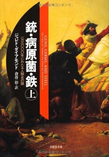 銃・病原菌・鉄(上)1万3000年にわたる人類史の謎 (草思社文庫)