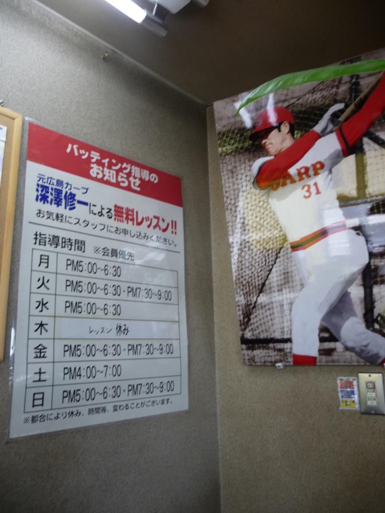 打撃レッスンの案内と、深澤氏の現役時代のパネル。背番号31が屋号に