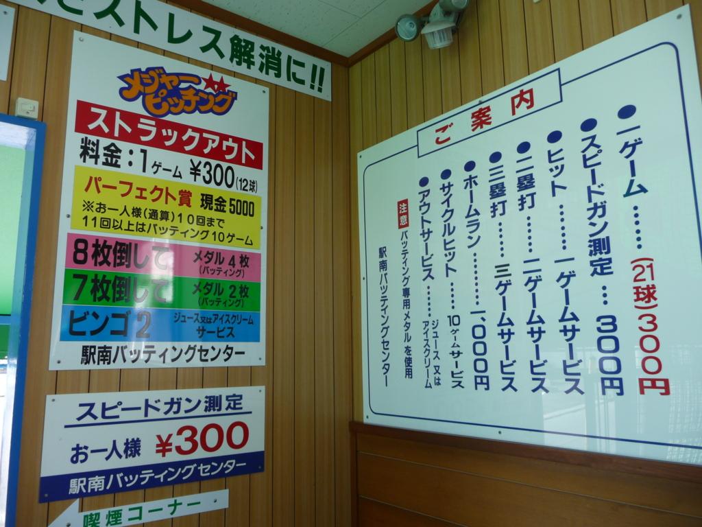 料金表示。ホームラン賞1,000円が目を引く