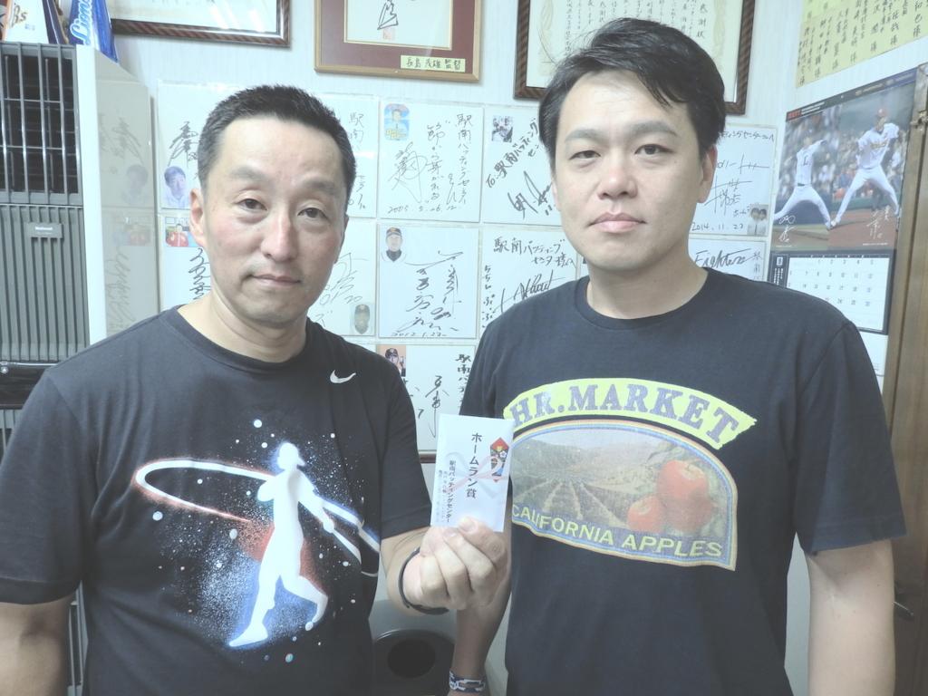 初ホームランで賞金をゲットし、2代目社長・酒井功さんと記念撮影