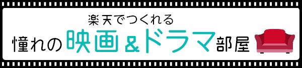 【楽天市場】楽天で作れる憧れの映画&ドラマ部屋