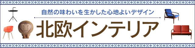 【楽天市場】北欧インテリアカタログ