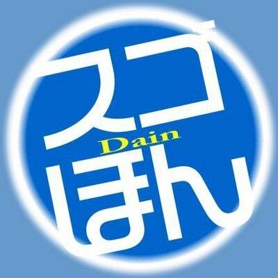 スゴ本の中の人・Dain